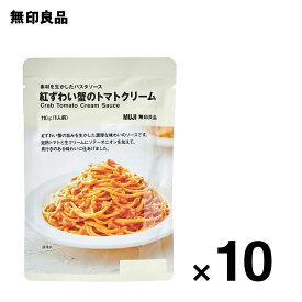 【無印良品 公式】素材を生かしたパスタソース 紅ずわい蟹のトマトクリーム 110g(1人前)10個セット