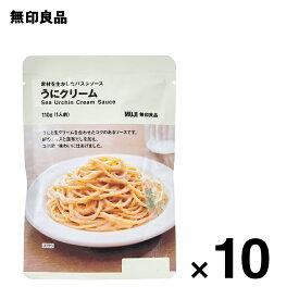 【無印良品 公式】素材を生かしたパスタソース うにクリーム 110g(1人前)10個セット