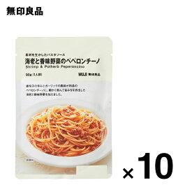 【無印良品 公式】素材を生かしたパスタソース 海老と香味野菜のペペロンチーノ 90g(1人前)10個セット