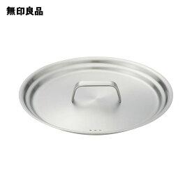 【無印良品 公式】ステンレス兼用フタ 直径20ー22cm用・約直径24cm