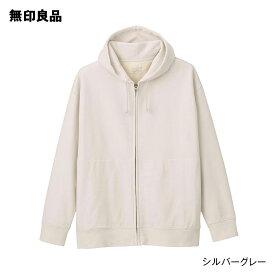 【無印良品 公式】度詰め裏毛ジップアップパーカー (男女兼用)