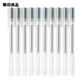 【無印良品 公式】ゲルインキボールペン キャップ式 10本セット 0.38mm・黒