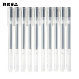【無印良品 公式】ゲルインキボールペン キャップ式 10本セット 0.5mm・黒