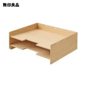 【無印良品 公式】 木製書類整理トレー A4・2段