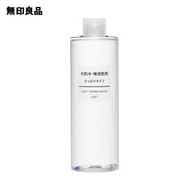 【無印良品 公式】 化粧水・敏感肌用・さっぱりタイプ(大容量)400ml