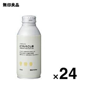 【無印良品 公式】ノンカフェイン とうもろこし茶 375ml24個セット