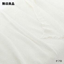 【無印良品 公式】綿ワッフルケット・シングル 140×200cm