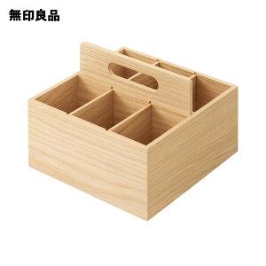 【無印良品 公式】木製ツールボックス 約幅16.8x奥行16.8x高さ12.6