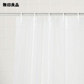 【無印良品 公式】EVAフリーカットシャワーカーテン 約180×200cm