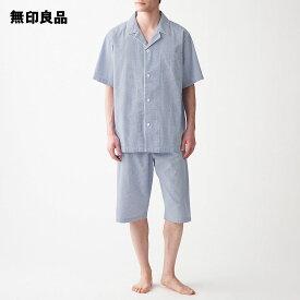 【無印良品 公式】脇に縫い目のない サッカー織り半袖パジャマ(紳士)