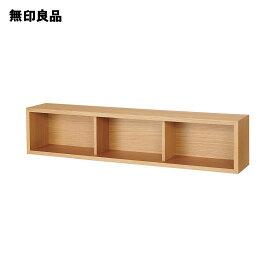 【無印良品 公式】壁に付けられる家具箱 オーク材突板 88cm