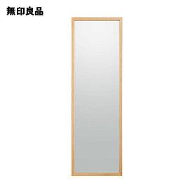 【無印良品 公式】壁に付けられる家具ミラー オーク材 中