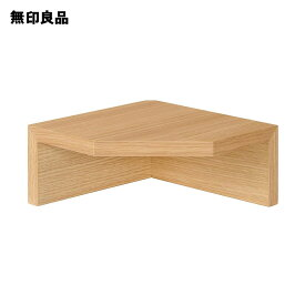 【無印良品 公式】壁に付けられる家具コーナー棚 オーク材突板 22cm