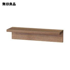 【無印良品 公式】壁に付けられる家具棚 ウォールナット材突板 44cm