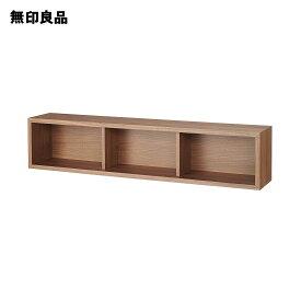 【無印良品 公式】壁に付けられる家具箱 ウォールナット材突板 88cm