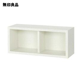 【無印良品 公式】壁に付けられる家具箱 オーク材突板 ライトグレー44cm