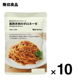 【無印良品 公式】素材を生かしたパスタソース 粗挽き肉のボロネーゼ 130g(1人前)10個セット