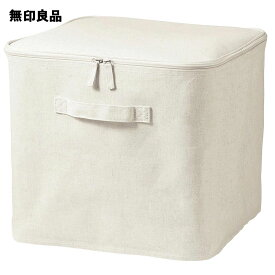 【無印良品 公式】ポリエステル綿麻混 ソフトボックス フタ式 L 約幅35×奥行35×高さ32cm
