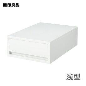 【無印良品 公式】ポリプロピレンケース・引出式・浅型・ホワイトグレー (V)約幅26×奥行37×高さ12cm