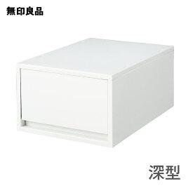 【無印良品 公式】ポリプロピレンケース・引出式・深型・ホワイトグレー (V)約幅26×奥37×高17.5cm