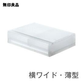 【無印良品 公式】ポリプロピレンケース引出式・横ワイド・薄型2個 幅37×奥行26×高さ9cm