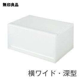 【無印良品 公式】ポリプロピレンケース引出式・横ワイド・深型 幅37×奥行26×高さ17.5cm