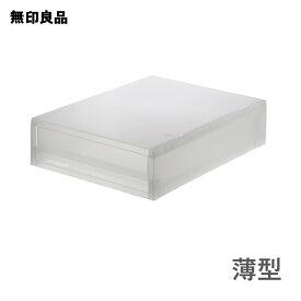 【無印良品 公式】ポリプロピレンケース引出式・薄型・縦(V)約幅26x奥行37x高さ9cm