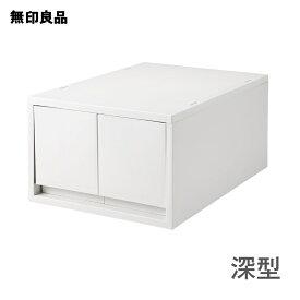 【無印良品 公式】ポリプロピレンケース・引出式・深型・2個(仕切付)・ホワイトグレー 約幅26×奥行37×高さ17.5cm