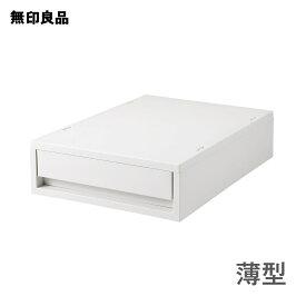 【無印良品 公式】ポリプロピレンケース・引出式・薄型・縦・ホワイトグレー約幅26x奥行37x高さ9cm