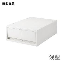 【無印良品 公式】ポリプロピレンケース・引出式・浅型・2個(仕切付)・ホワイトグレー 約幅26×奥行37×高さ12cm