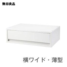 【無印良品 公式】ポリプロピレンケース・引出式・横ワイド・浅型・ホワイトグレー 約幅37×奥行26×高さ12cm