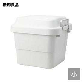 【無印良品 公式】ポリプロピレン頑丈収納ボックス・小約幅40.5×奥行39×高さ37cm
