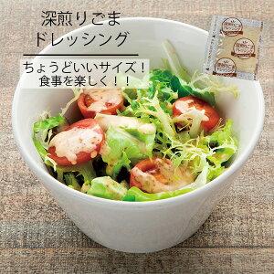 深煎りごまドレッシング 4g×50入 使い分け 大容量 個袋 サラダ  時短 素材の味 まとめ買い 家庭用 業務用 手軽