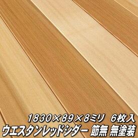 ウエスタンレッドシダー 無垢 羽目板 節無 無塗装 長さ1830×巾89×厚さ8ミリ品