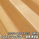 ウエスタンレッドシダー 無垢 羽目板 節無 無塗装 長さ3050×巾89×厚さ8ミリ品