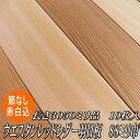 ウエスタンレッドシダー 無垢 羽目板 節なし 無塗装 3050×88×8ミリ 10枚入
