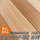 ウエスタンレッドシダー 無垢羽目板 節なし 無塗装 2440×88×8ミリ 10枚入