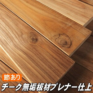 チーク 無垢板材 3000×105×20(ミリ) 4面面取り 4面プレナー(6.9kg)