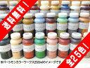 高機能自然塗料「パーシモンカラーワークス」 250ml 5本セット【smtb-s】