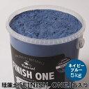 珪藻土塗り壁材 ケイソウくん「カラフル&イージー」 5kg入 ネイビーブルー色【缶入り】
