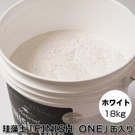 珪藻土塗り壁材 ケイソウくん「カラフル&イージー」 18kg入 ホワイト色【smtb-s】