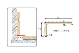 ペルゴフロア専用 クリアランスカバー 11.2×20×2700ミリ