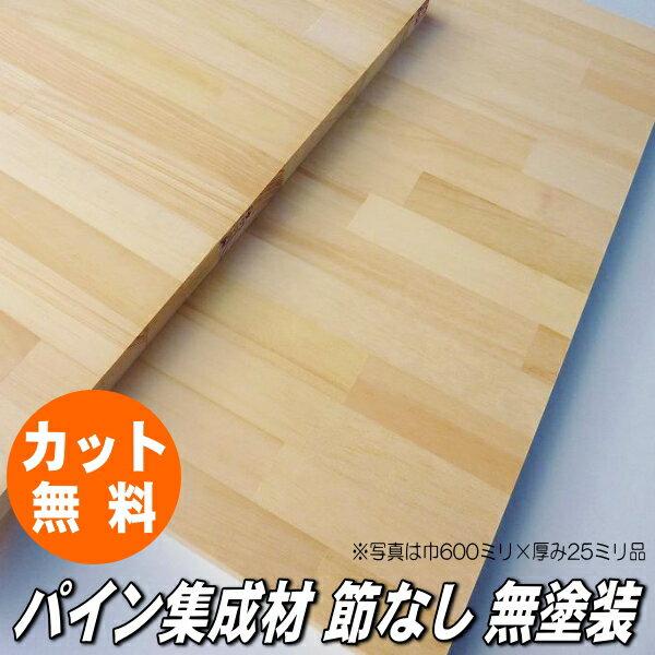 パイン 集成材 1800×300×20ミリ(6kg)【無料でジャストカット!】