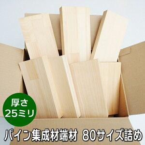 パイン集成材 端材セット 厚さ25ミリ品【80サイズ箱にギッシリ詰めました】
