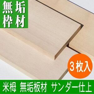 米栂 造作材 節なし 4面サンダー仕上 2100×120×30ミリ 3枚入