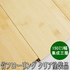 竹 無垢 フローリング FJL(三層加工) ナチュラル色 150ミリ幅