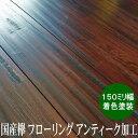 国産欅 無垢 フローリング ユニ 古材仕上 アンティーク色塗装 150ミリ巾