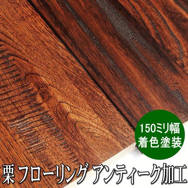 本栗 無垢 フローリング ユニ2プライ 150ミリ幅 古材風仕上 アンティーク色塗装
