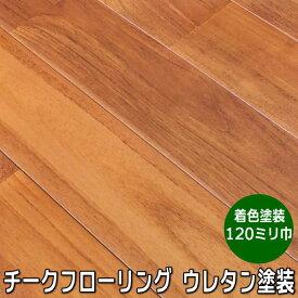 チーク 無垢 フローリング ユニ ウレタン着色塗装品 120ミリ巾