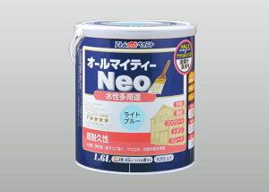 アトムハウスペイント(塗料/ペンキ/ペイント)水性オールマイティーネオ1.6L ライトブルー